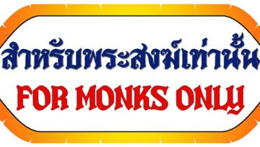 for_monks_only