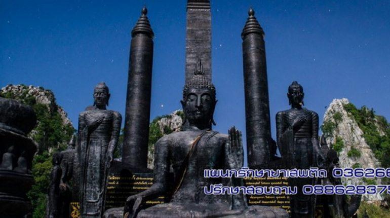 Wat Tham Karbok