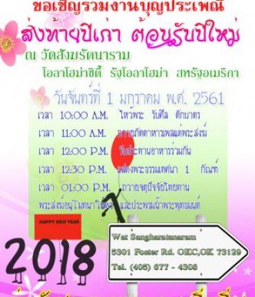 PSD เชิญทำบุญปีใหม่