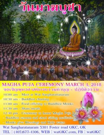 PSD วันมาฆบูชา 2561 PSD วันสำคัญทางพระพุทธศาสนา